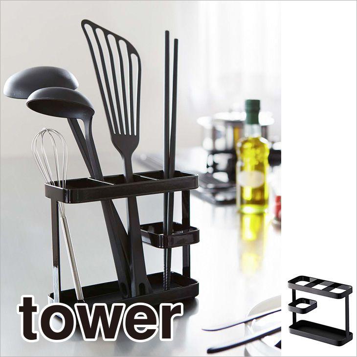 キッチンツールスタンド ツールスタンド ワイド タワー(ブラック) th-4903208078429