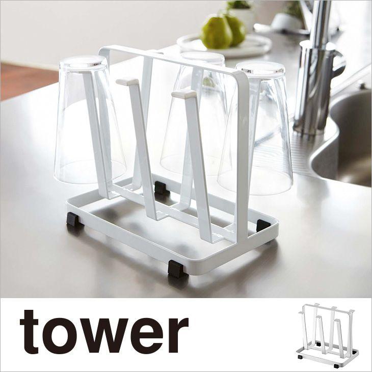 水切りスタンド グラススタンド タワー(ホワイト) th-4903208078337