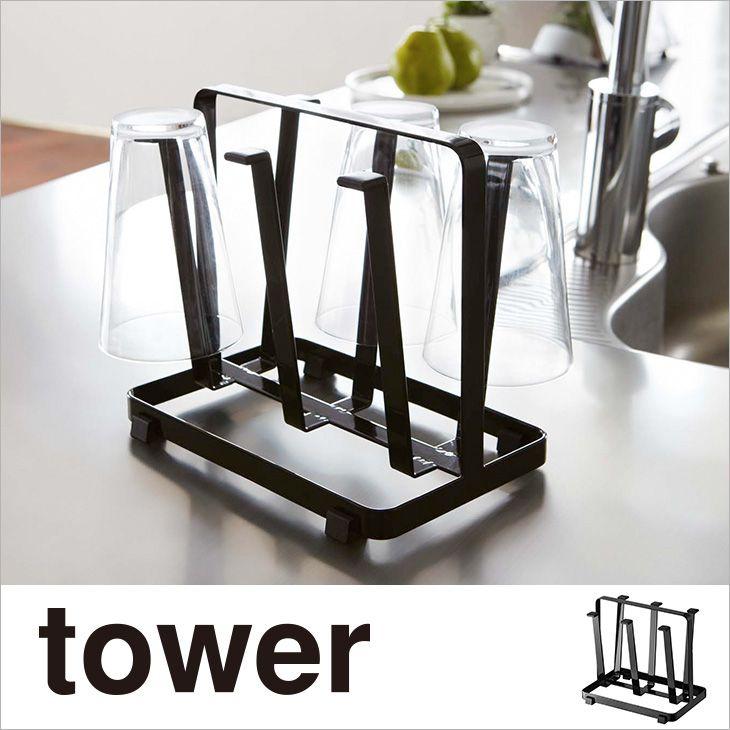 水切りスタンド グラススタンド タワー(ブラック) th-4903208078344