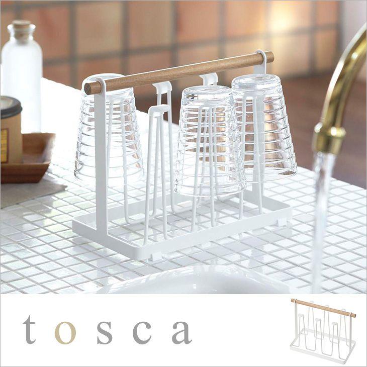 水切りスタンド グラススタンド トスカ 木製(ホワイト) th-4903208078269