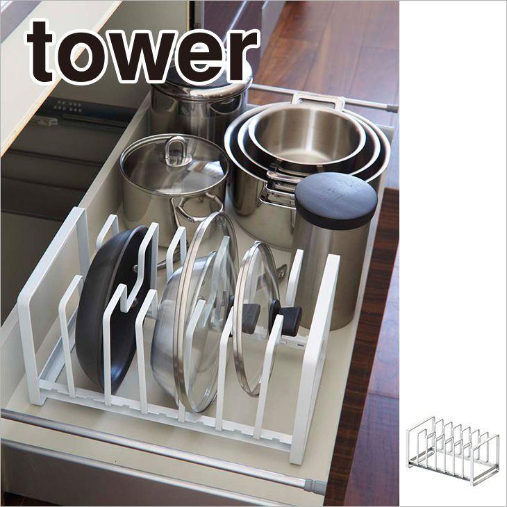 キッチンラック フライパン&鍋蓋スタンド シンク下 タワー(ホワイト) th-4903208022804