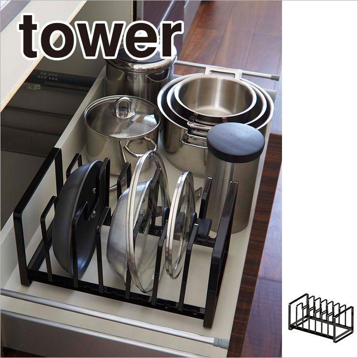 キッチンラック フライパン&鍋蓋スタンド シンク下 タワー(ブラック) th-4903208022811