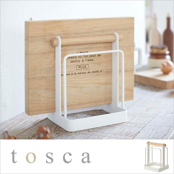 まな板スタンド トスカ(ホワイト) th-4903208024228