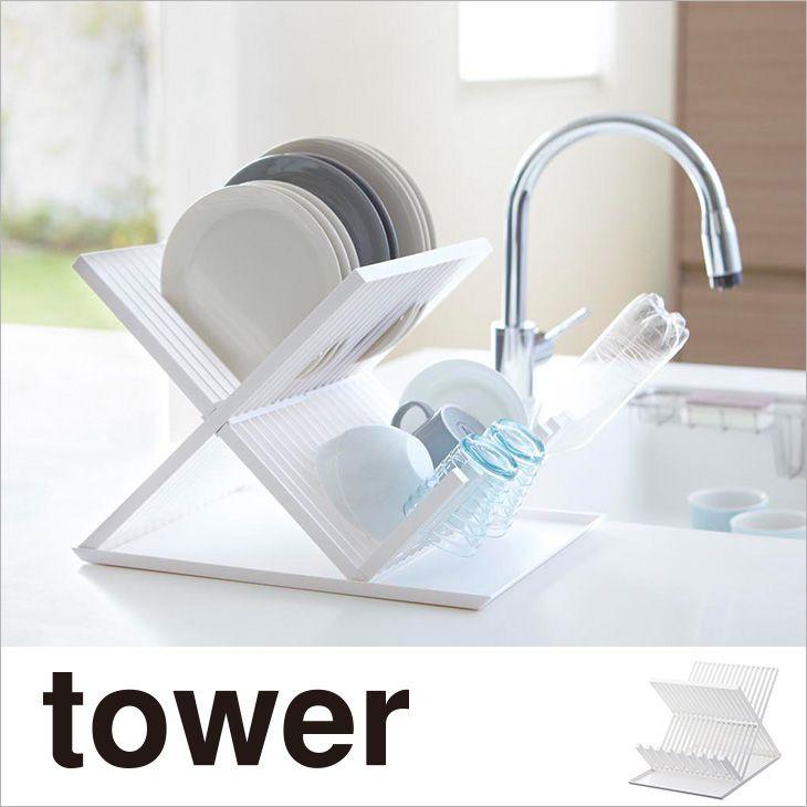 食器ラック トレイ付きディッシュラック 2段 タワー(ホワイト) th-4903208026079