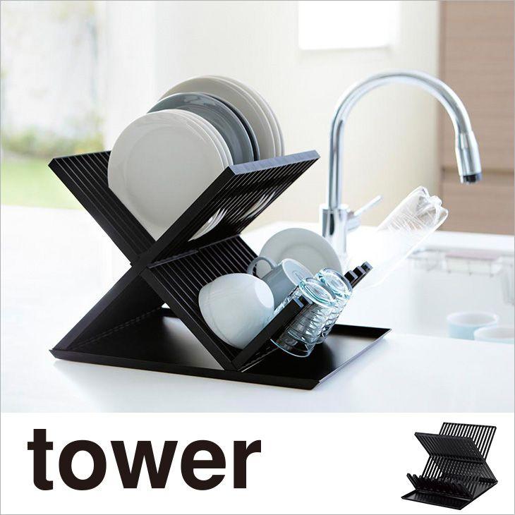 食器ラック トレイ付きディッシュラック 2段 タワー(ブラック) th-4903208026086
