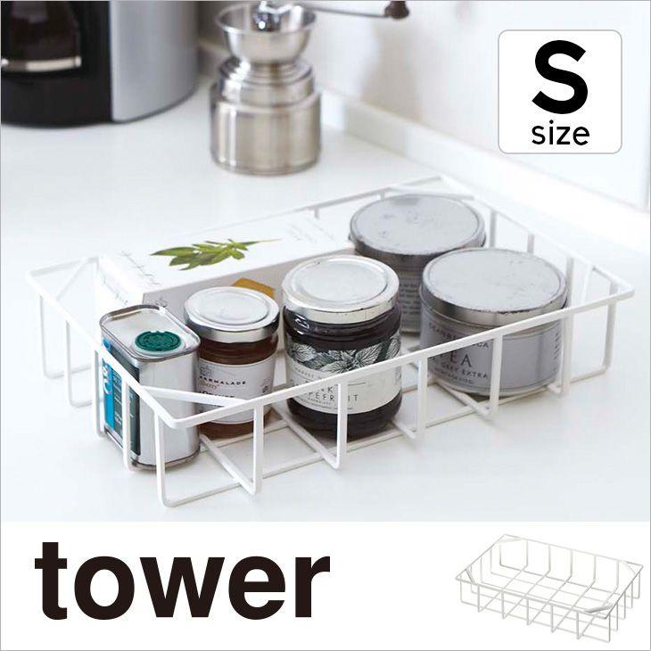 キッチンバスケット タワー S(ホワイト) th-4903208025003