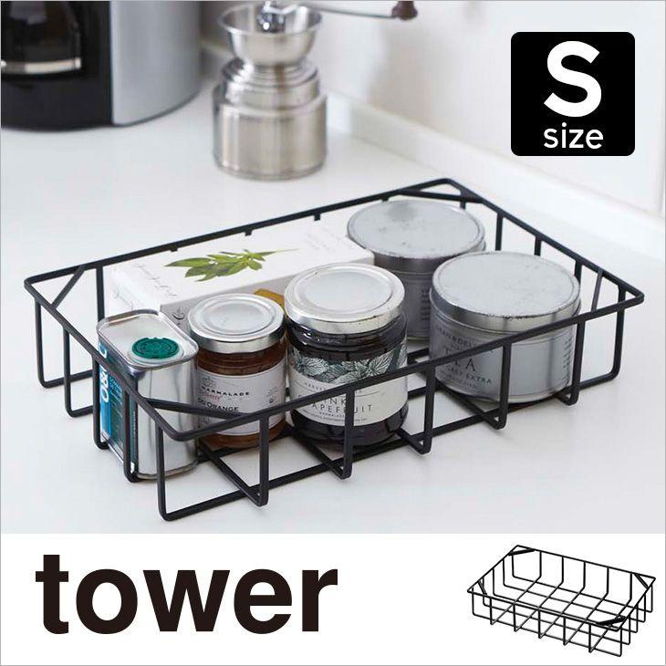 キッチンバスケット タワー S(ブラック) th-4903208025010