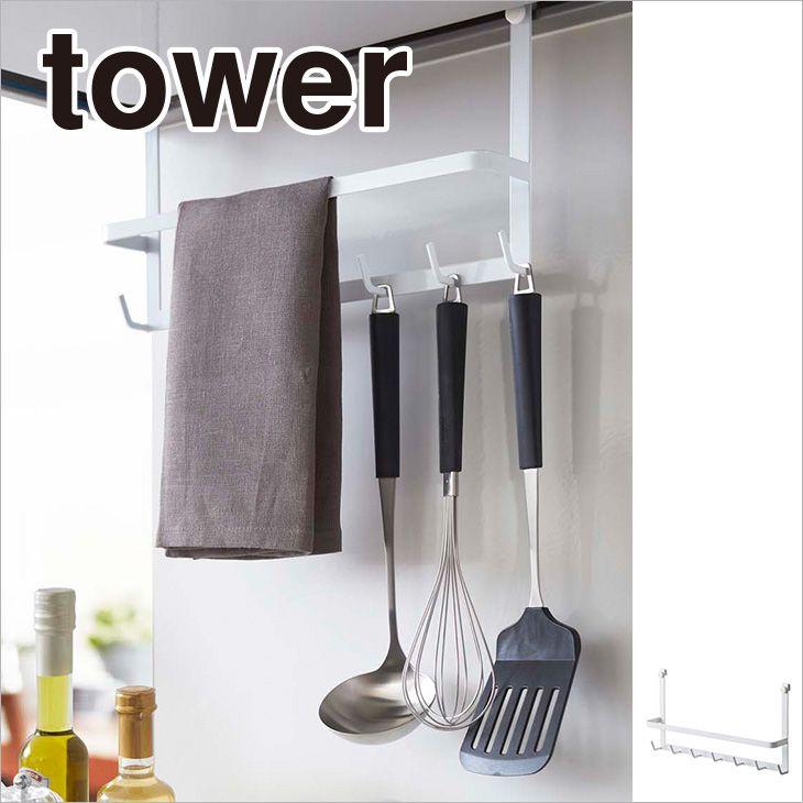 レンジフードフック タワー(ホワイト) th-4903208024761