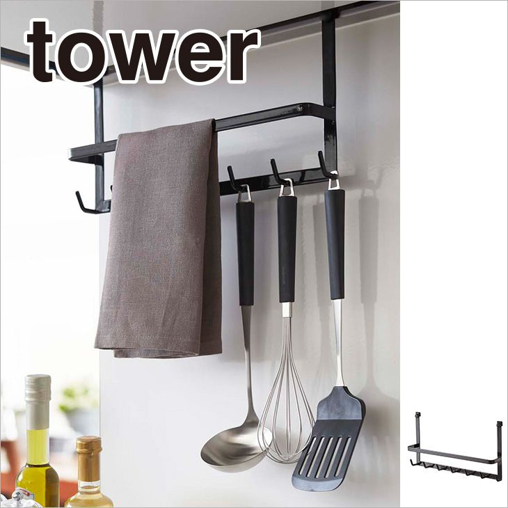 レンジフードフック タワー(ブラック) th-4903208024778