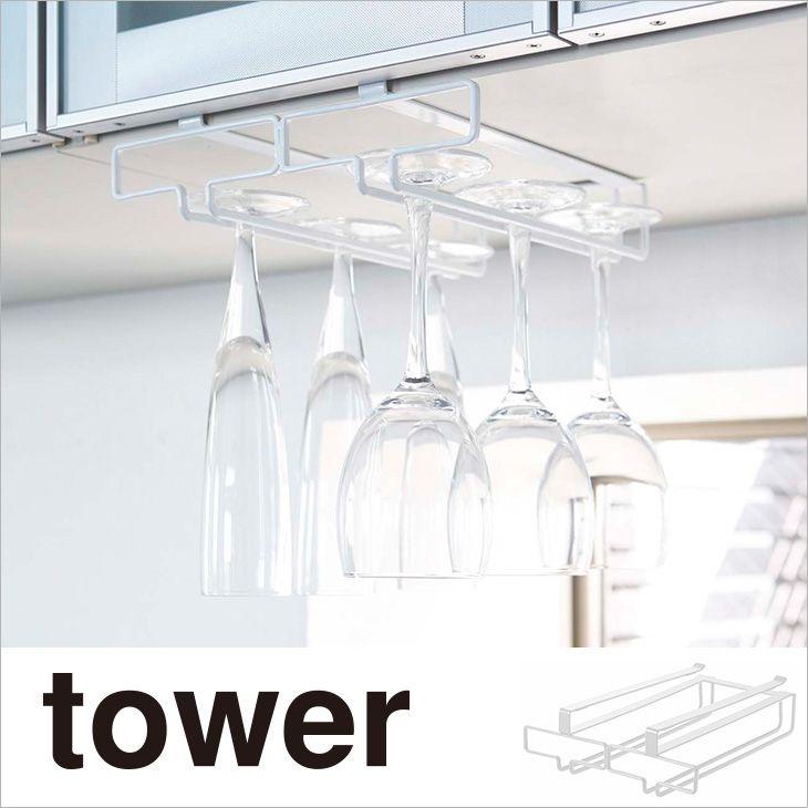 戸棚下ワイングラスハンガー タワー ダブル(ホワイト) th-4903208024648