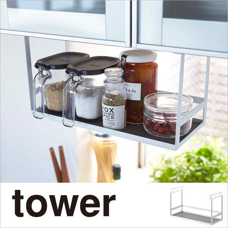 戸棚下調味料ラック タワー(ホワイト) th-4903208024662