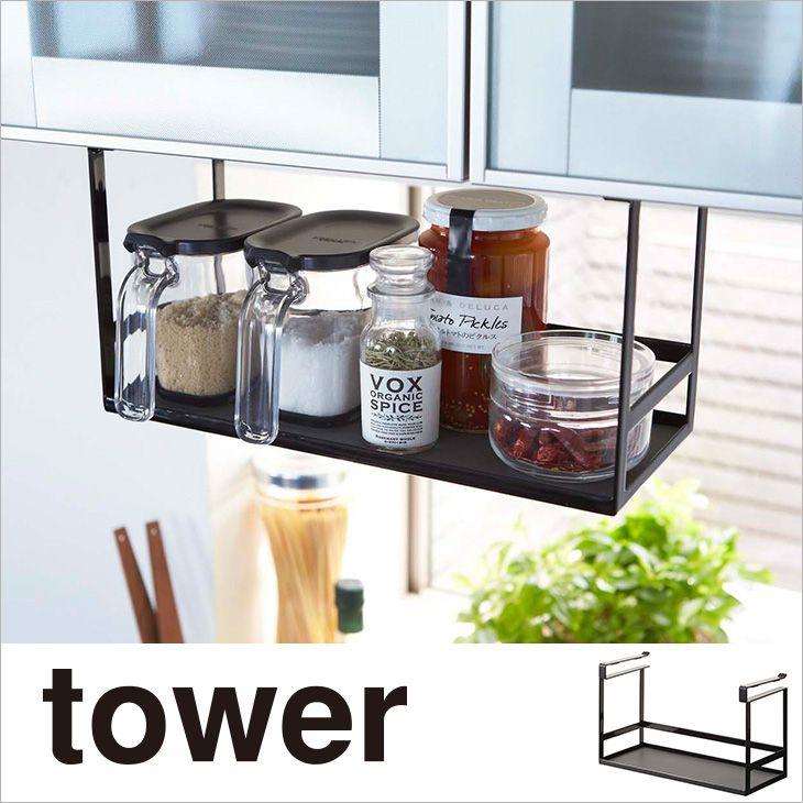 戸棚下調味料ラック タワー(ブラック) th-4903208024679