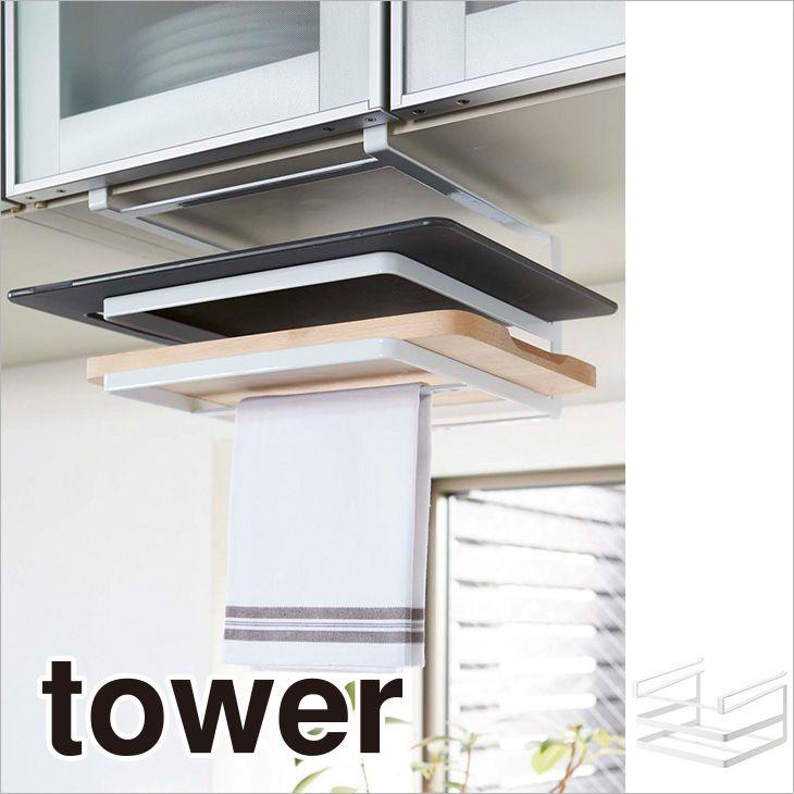 戸棚下まな板&布巾ハンガー タワー(ホワイト) th-4903208024938