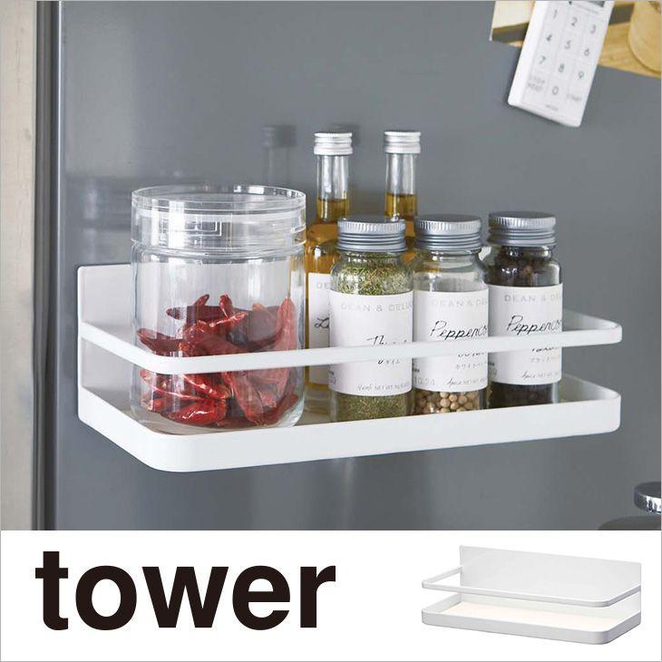調味料ラック マグネットスパイスラック タワー(ホワイト) th-4903208025225