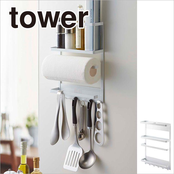 マグネット冷蔵庫サイドラック タワー(ホワイト) th-4903208027441