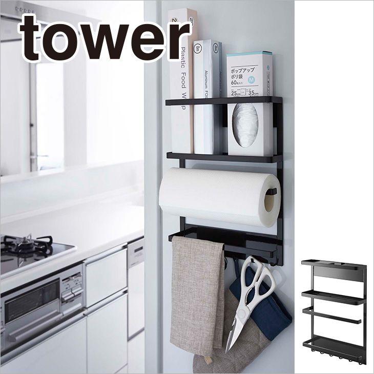 マグネット冷蔵庫サイドラック タワー(ブラック) th-4903208027458