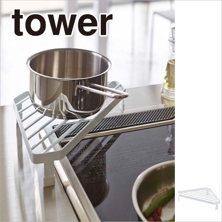 キッチンラック コンロコーナーラック タワー(ホワイト) th-4903208027489