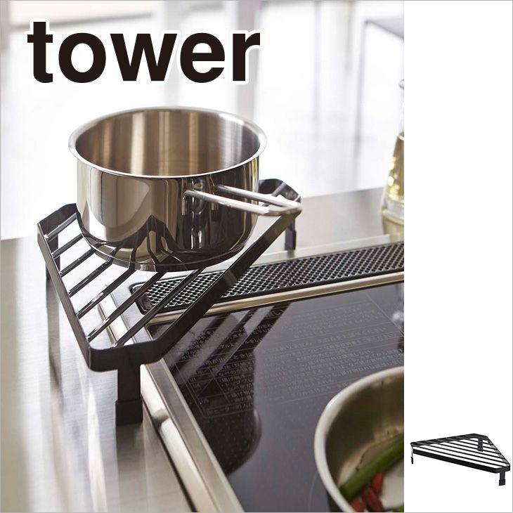 キッチンラック コンロコーナーラック タワー(ブラック) th-4903208027496