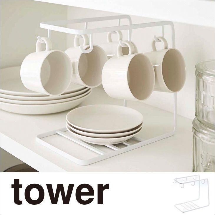 カップ&ソーサーラック タワー(ホワイト) th-4903208027793