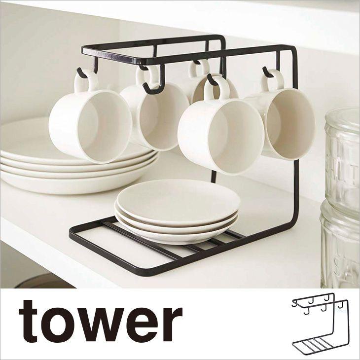 カップ&ソーサーラック タワー(ブラック) th-4903208027809