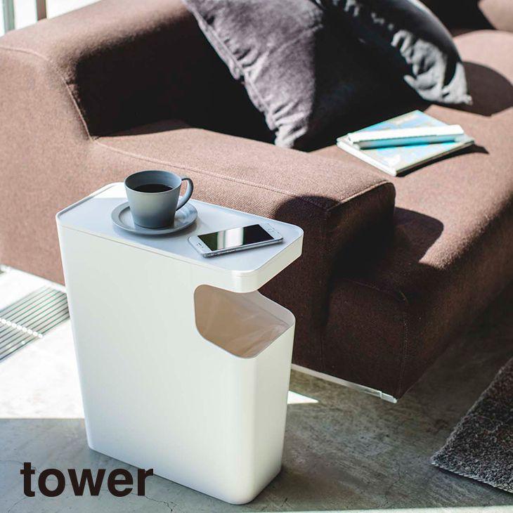 tower タワー ダストボックス・サイドテーブル(ホワイト)(イメージ)