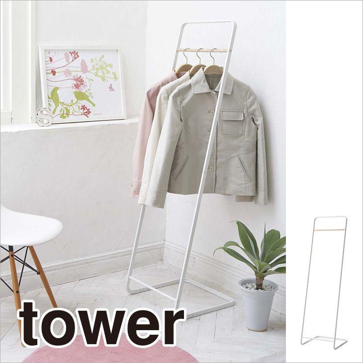 ハンガーラック コートハンガー タワー(ホワイト) th-4903208076715