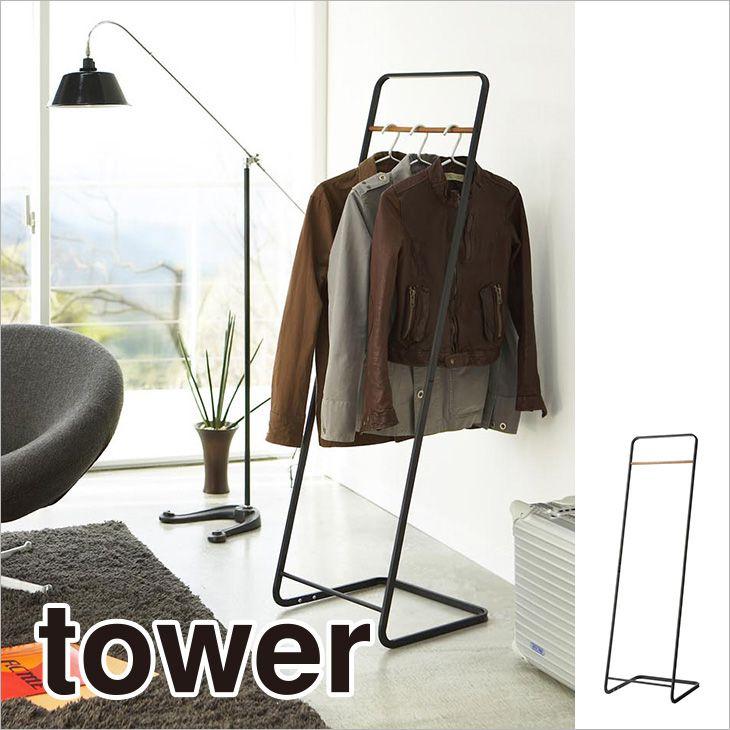 ハンガーラック コートハンガー タワー(ブラック) th-4903208076722