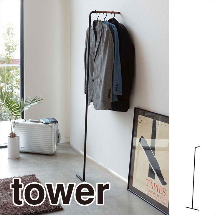 ハンガーラック スリムコートハンガー タワー(ブラック) th-4903208075510
