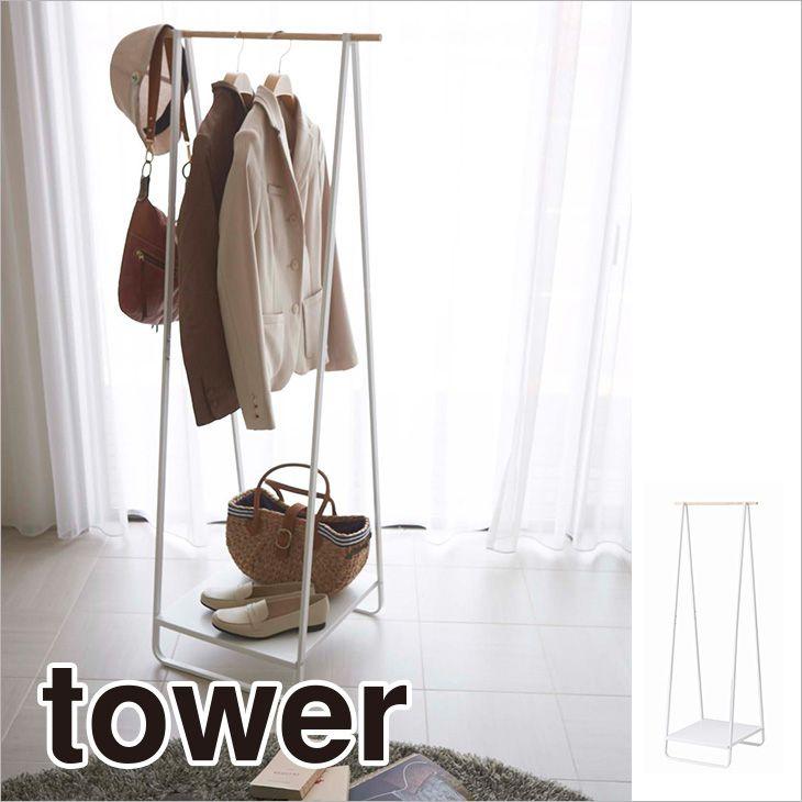 ハンガーラック コートハンガー タワー(ホワイト) th-4903208022972