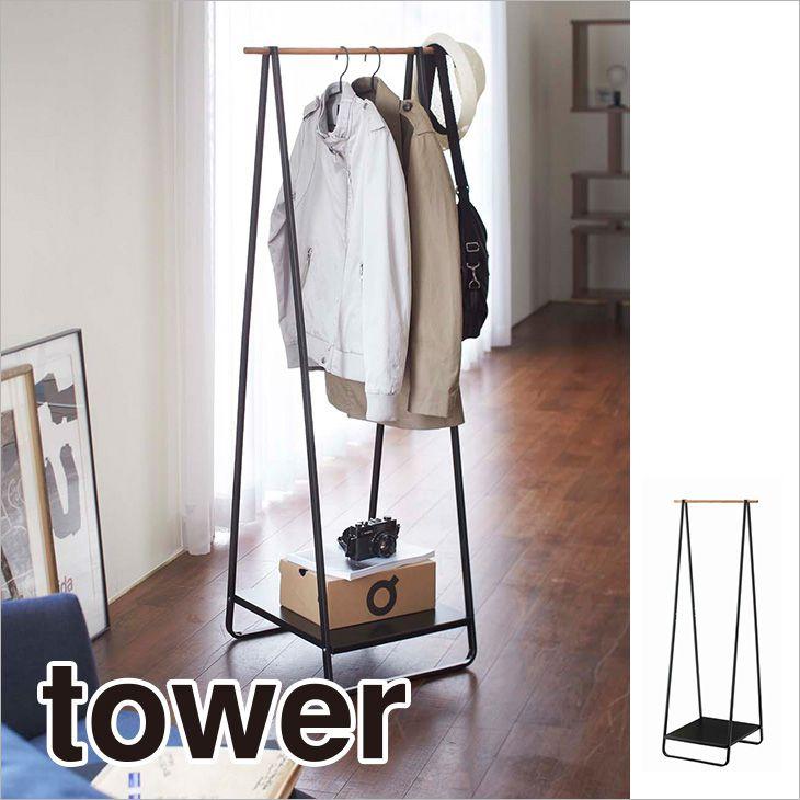 ハンガーラック コートハンガー タワー(ブラック) th-4903208022989