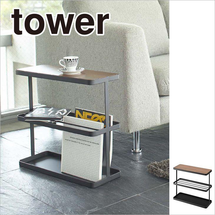 サイドテーブル タワー(ブラック) th-4903208067072