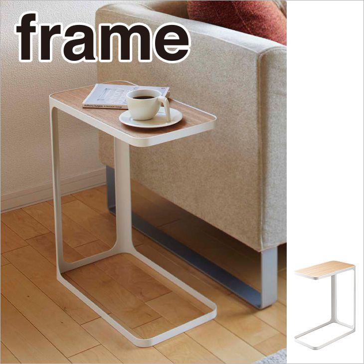 サイドテーブル フレーム(ホワイト) th-4903208072021