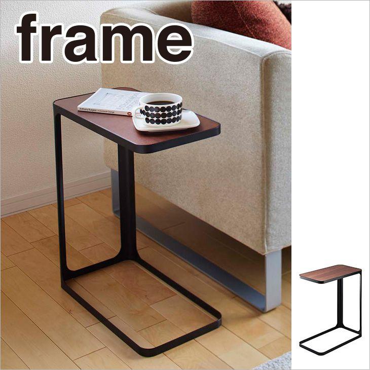 サイドテーブル フレーム(ブラック) th-4903208072038