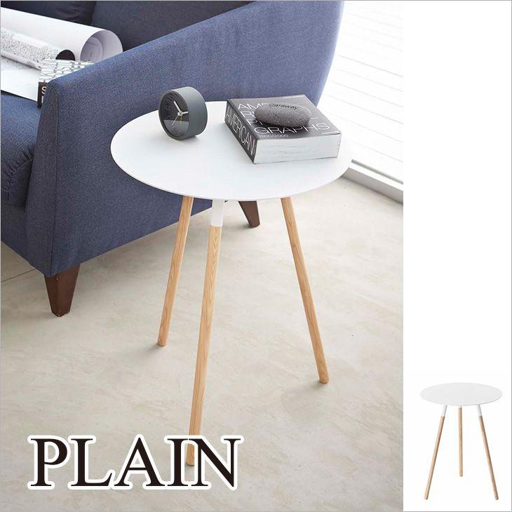 サイドテーブル プレーン(ホワイト) th-4903208023412