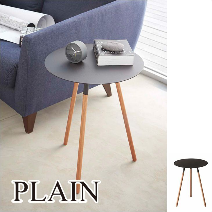 サイドテーブル プレーン(ブラック)  th-4903208023429
