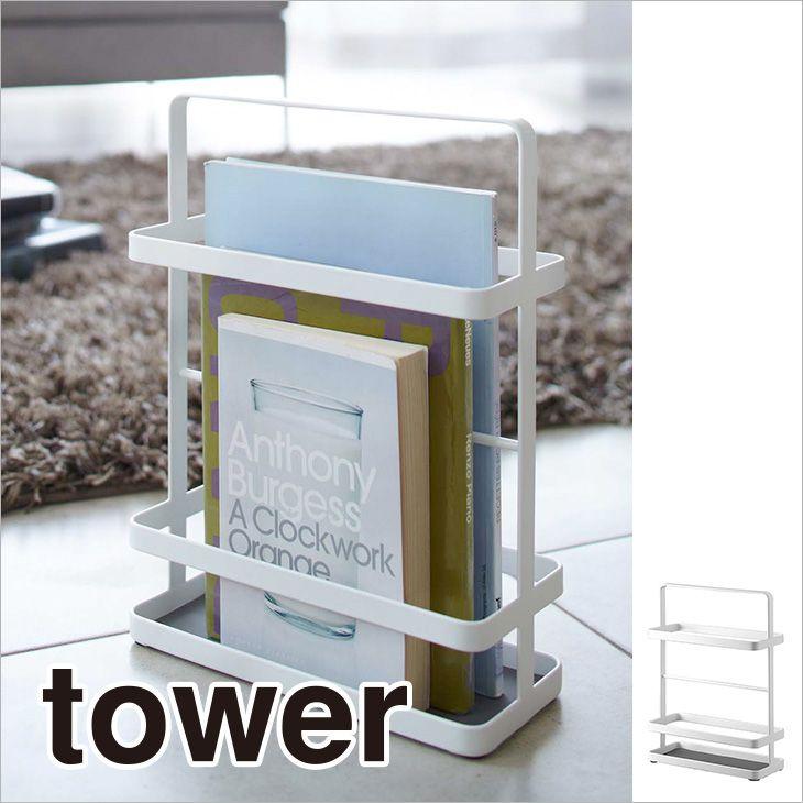 マガジンラック タワー(ホワイト) th-4903208078672