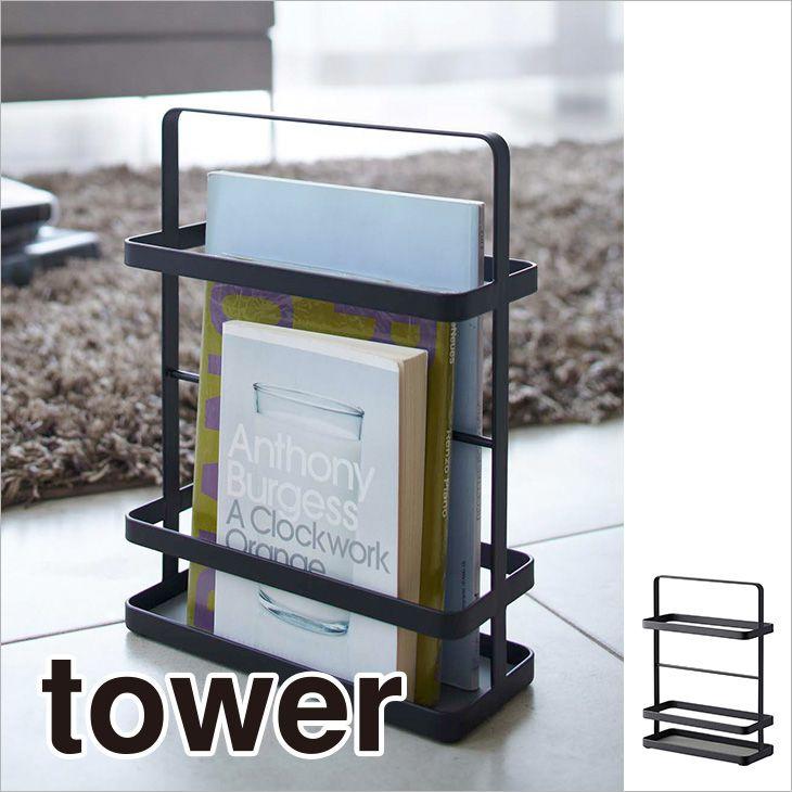 マガジンラック タワー(ブラック) th-4903208078689
