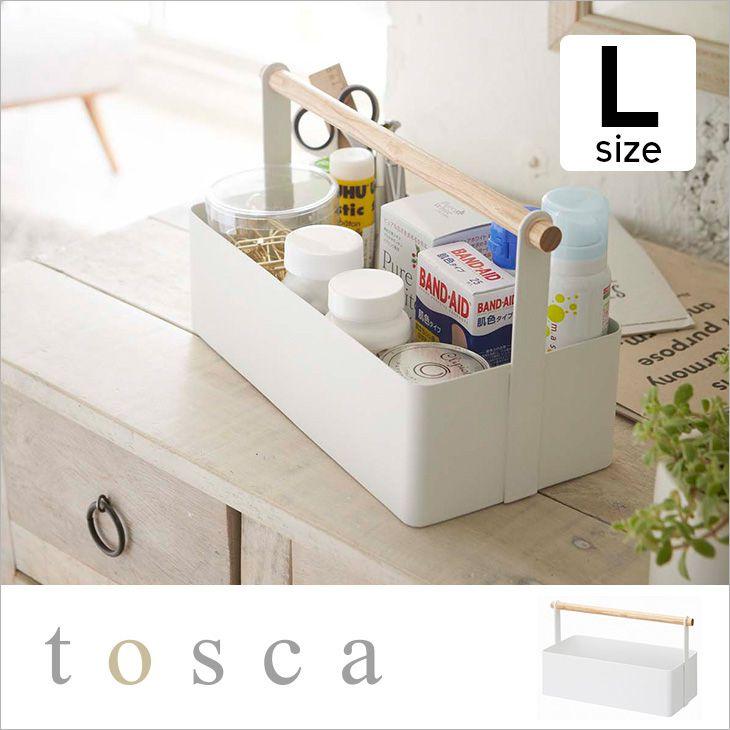 小物収納ボックス ツールボックス トスカ L(ホワイト) th-4903208023122