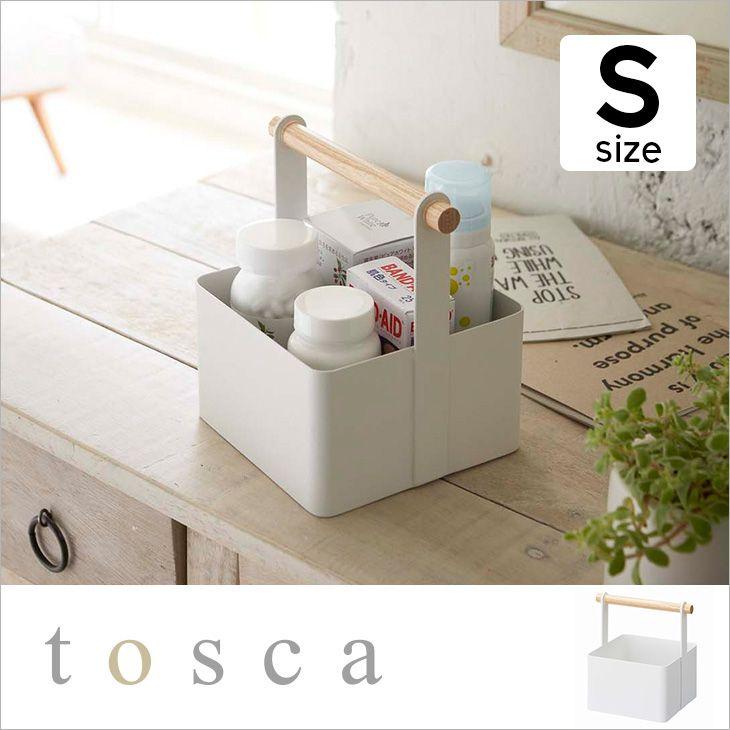 小物収納ボックス ツールボックス トスカ S(ホワイト) th-4903208023139