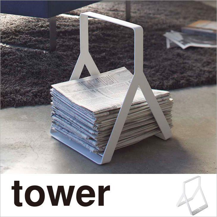マガジン&ニューズラック タワー(ホワイト) th-4903208025645
