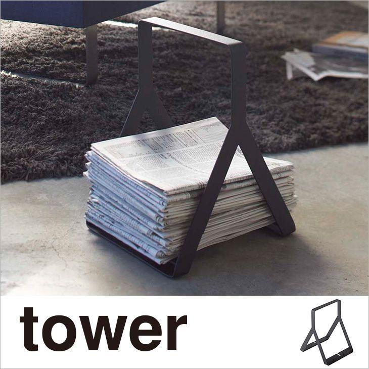 マガジン&ニューズラック タワー(ブラック) th-4903208025652