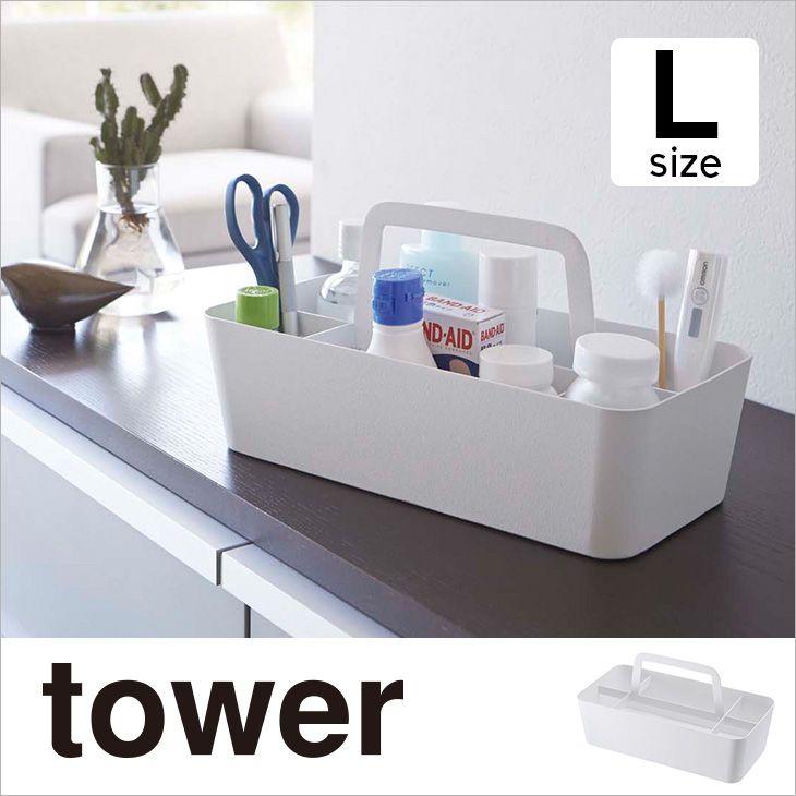 小物収納ボックス ツールボックス タワー L(ホワイト) th-4903208027250