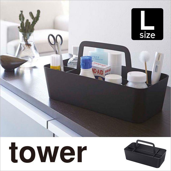 小物収納ボックス ツールボックス タワー L(ブラック) th-4903208027267