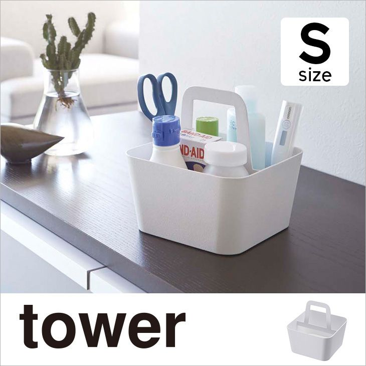 小物収納ボックス ツールボックス タワー S(ホワイト) th-4903208027274