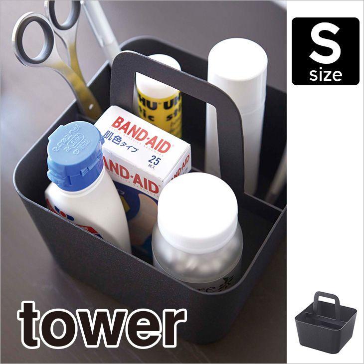 小物収納ボックス ツールボックス タワー S(ブラック) th-4903208027281