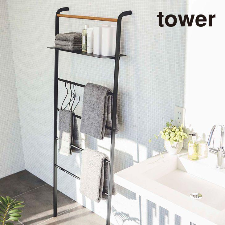 tower タワー ラダーハンガー ワイド棚付き(ブラック)(イメージ)