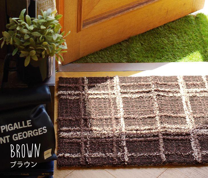 洗える 玄関マット ツイードマット(40×65cm) イメージ5