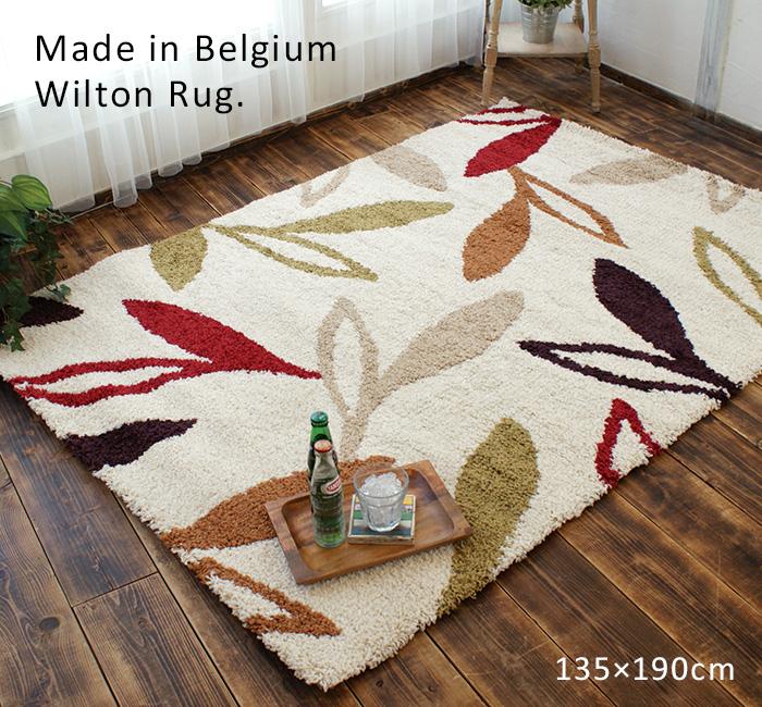 北欧 ウィルトンラグ CW4545