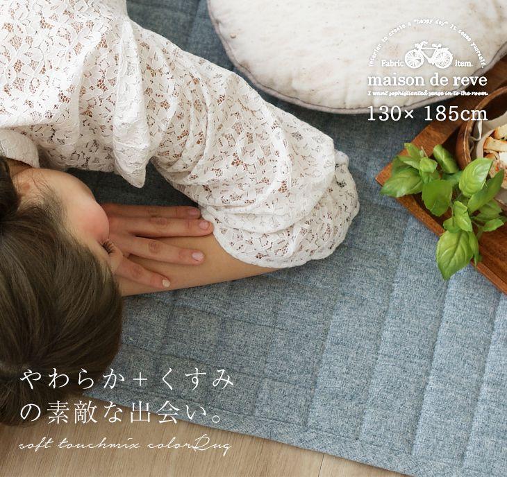 ラグ やわらかミックス(130×185cm) メイン画像