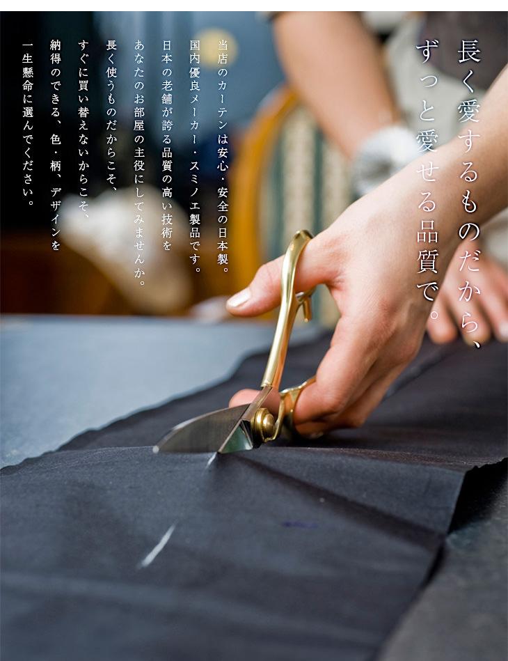 安心の日本製 北欧 おしゃれな遮光カーテン デザインライフ10